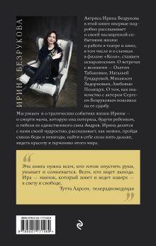 Обложка сзади Жить дальше. Автобиография Ирина Безрукова