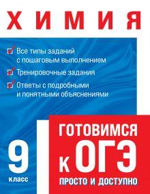 Обложка Химия А. И. Трофимова