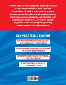Обложка сзади Химия А. И. Трофимова