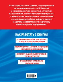 Обложка сзади Биология О. В. Лаптева, О. Ч. Мазур