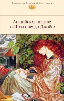 Обложка Английская поэзия: от Шекспира до Джойса