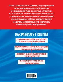 Обложка сзади География Л. В. Смирнова