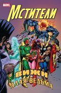Герои Marvel (обложка)