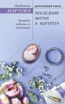 Обложка Последний штрих к портрету Людмила Мартова