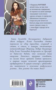 Обложка сзади Последний штрих к портрету Людмила Мартова