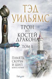 Обложка Трон из костей дракона (комплект из двух книг) Тэд Уильямс