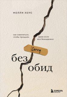 Без обид. Как извиняться, чтобы прощали, даже если все безнадежно
