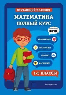 Математика. Полный курс. 1-5 классы