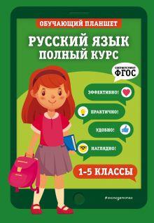 Русский язык. Полный курс. 1-5 классы