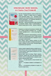 Обложка сзади С чистого листа. Книги для счастливой жизни (новый комплект из 3-х книг)