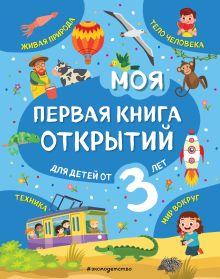 Моя первая книга открытий: для детей от 3-х лет