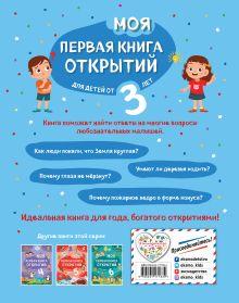 Обложка сзади Моя первая книга открытий: для детей от 3-х лет Т. Г. Маланка
