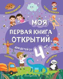 Моя первая книга открытий: для детей от 4-х лет