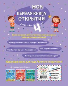 Обложка сзади Моя первая книга открытий: для детей от 4-х лет Н. Н. Баранова