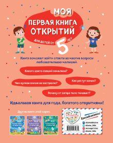 Обложка сзади Моя первая книга открытий: для детей от 5-и лет Н. Н. Баранова