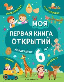Моя первая книга открытий: для детей от 6-и лет