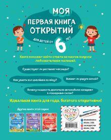 Обложка сзади Моя первая книга открытий: для детей от 6-и лет Т. Г. Маланка
