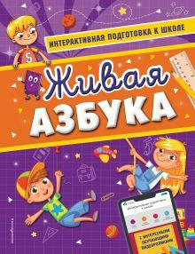 Обложка Живая азбука А. В. Волох