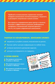 Обложка сзади Все правила русского языка: в схемах и таблицах Е. В. Безкоровайная