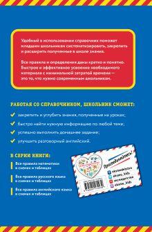 Обложка сзади Все правила английского языка: в схемах и таблицах Н. Л. Вакуленко
