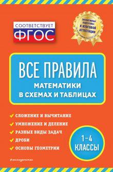 Обложка Все правила математики: в схемах и таблицах И. С. Марченко