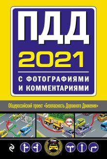 ПДД с фотографиями и комментариями (редакция 2021)