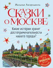 Сказки о Москве. Какие истории хранят достопримечательности нашего города? (от 6 до 12 лет)