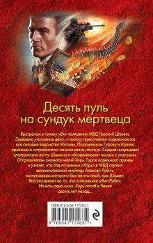 Обложка сзади Десять пуль на сундук мертвеца Николай Леонов, Алексей Макеев