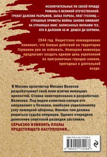 Обложка сзади Обреченная цитадель Евгений Сухов