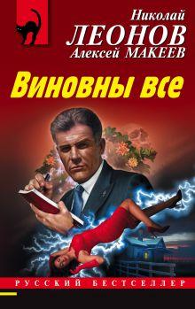 Обложка Виновны все Николай Леонов, Алексей Макеев