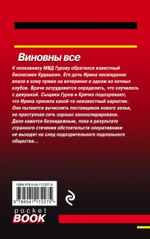 Обложка сзади Виновны все Николай Леонов, Алексей Макеев