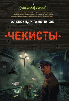 Обложка Чекисты Александр Тамоников