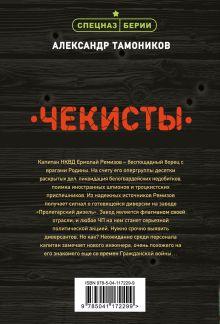 Обложка сзади Чекисты Александр Тамоников