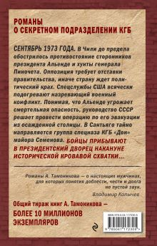 Обложка сзади Последний бой президента Александр Тамоников