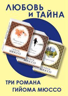 Любовь и тайна (комплект из 3 книг)