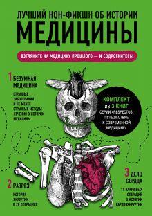 Лучший нон-фикшн об истории медицины. Комплект из 3 книг