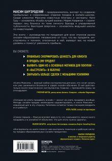 Обложка сзади Лидокол. Как продавать в сфере онлайн-образования Максим Шаргородский