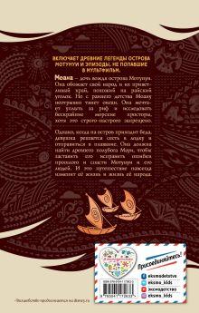 Обложка сзади История Моаны