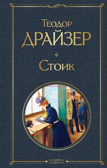 Обложка Стоик Теодор Драйзер
