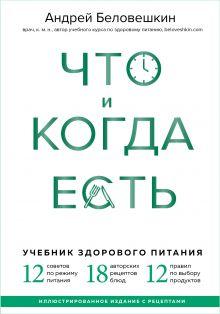 Обложка Что и когда есть. Учебник здорового питания (подарочное издание) Андрей Беловешкин