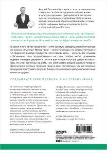 Обложка сзади Что и когда есть. Учебник здорового питания (подарочное издание) Андрей Беловешкин
