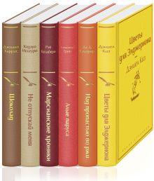 Осенний вечер (комплект из 6 книг: Цветы для Элджернона, Над пропастью во ржи, Шоколад и др.)