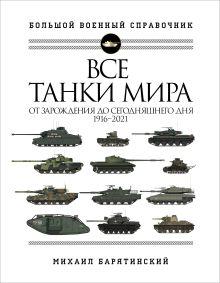 Обложка Все танки мира: От зарождения до сегодняшнего дня. 1916-2021 Михаил Барятинский