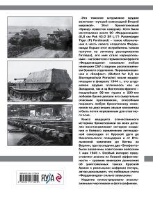 Обложка сзади «Элефант». Тяжелое штурмовое орудие Фердинанда Порше Максим Коломиец