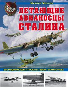 Летающие авианосцы Сталина. Все модификации и проекты «Звена» Вахмистрова