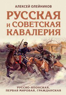 Русская и советская кавалерия: Русско-японская, Первая Мировая, Гражданская
