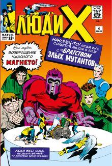 Люди Икс #4. Первое появление Алой Ведьмы