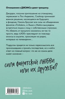 Обложка сзади Фанатки (#2) Яна Миа
