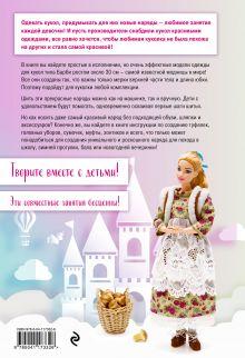 Обложка сзади Маленькая принцесса. Одежда, обувь и аксессуары для игровых кукол Анна Зайцева
