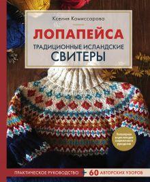 Обложка Лопапейса. Традиционные исландские свитеры. Практическое руководство + 60 авторских узоров Ксения Комиссарова